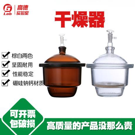 实验室干燥器玻璃干燥器150mm180mm300mm规格全白色棕色干燥器