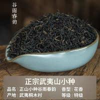 武夷谷雨春韵花香原味品质红茶桐木关野生正山小种红茶叶一件代发