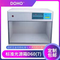 DOHO标准七光源对色灯箱D60(7)五金看色灯箱印刷比色灯箱油漆灯箱