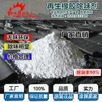 生产塑料橡胶专用除味剂EPDM橡胶除味剂橡胶除臭剂价格合理