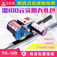 三匹马TH-109高速断布机切布机可调延时裁剪机【大功率】工厂直销