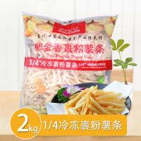 雪川1/4冷冻裹粉薯条2kg郁金香裹粉薯条半成品油炸小吃商用批发