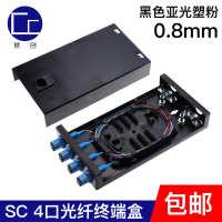 光纤终端盒满配4口SC尾纤厚盒接续光端盒熔接盒电信级LCFCST