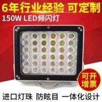 广东 福伦光电 频闪电警补光灯闪灯