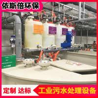 反渗透设备一体化工业废水处理设备大型RO膜反渗透设备厂家直销