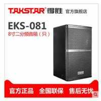 Takstar/得胜EKS-081专业音箱(只)8寸150W全频音箱音响系统