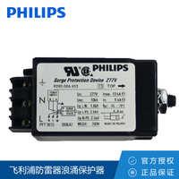 塑料 防雷器SP1 防雷器投光灯保护器路灯