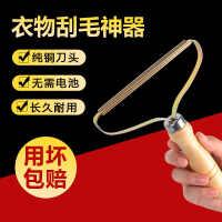 外贸原单 义乌 毛球机修剪器干洗店刮毛器