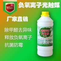 钛唐优质光触媒除甲醛苯TVOC释放负离子抗菌防霉厂家批发OEM