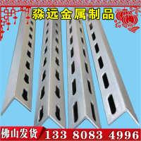 不锈钢角钢304冲孔角钢q235等边50镀锌花角铁国标40打孔三角钢