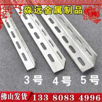 冲孔角钢Q235镀锌角铁国标等边304不锈钢加厚打孔三角铁带孔角钢