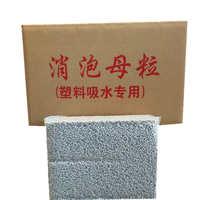 注塑专用消泡母粒吸水母料价格塑料消泡剂厂家可定制生产