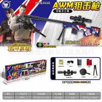 海鹏鹰儿童玩具枪AWM国旗版下供弹水弹枪吃鸡同款系列狙击枪