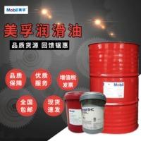 美孚DTE26-液压油、液压油68,美孚液压油DTE27
