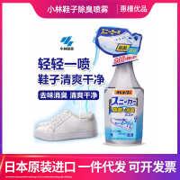 日本小林制药鞋子除臭剂喷雾脚臭球鞋除味鞋柜除臭250ml