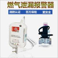 家用燃气报警器电磁阀自动断气3C认证天然气液化气泄露报警器