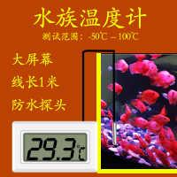 水族温度计电子水温计大屏液晶数显养鱼冰箱汽车空调养植通用测温