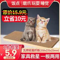 猫抓板大号猫咪磨爪器瓦楞纸耐磨猫抓垫猫玩具多功能特价用品