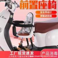 宝宝儿童座椅座电动车摩托车前置小孩踏板婴幼儿安全电瓶车小大