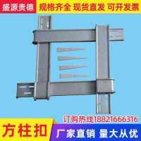 方柱扣生产建筑方柱扣工地紧固件模板方柱扣厂家梁夹具模板紧固件