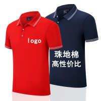 夏季工衣定做翻领T恤短袖印字文化广告Polo衫定制工作服印logo