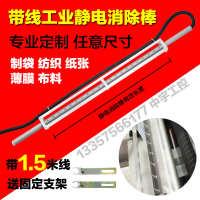工业用电容式静电消除棒制袋机印染纺织带线静电杆1米以内