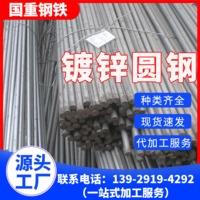 现货直供圆钢镀锌圆钢Q235圆钢Q345B圆钢加工定制欢迎订购