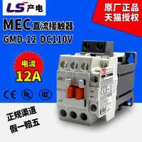 原装正品韩国LGLS产电(无锡)MEC直流接触器GMD-12DC110V12A