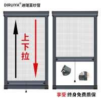 定制隐形防蚊虫卷筒式下拉纱窗网断桥铝合金塑钢推拉内外平开纱窗