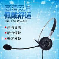 精汇E200电话耳机客服耳麦外呼话务员耳麦座机头戴式电销专用
