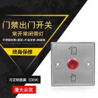 出门按钮86型金属面板开门按钮常开常闭自动复位不锈钢门禁开关