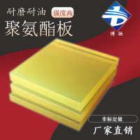 厂家直销聚氨酯板黄色聚氨酯卷板材聚酯软板牛筋板山东博驰