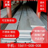 不锈钢扁钢河北廊坊扁条方条扁排方钢201304316L310s加工