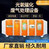 UV光氧废气处理烤漆工业环保设备活性炭催化净化器等离子一体机