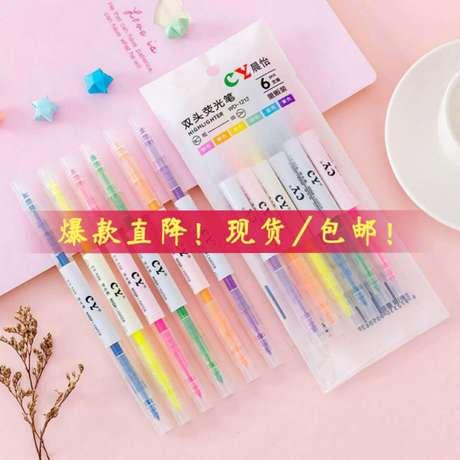 荧光笔双头无味荧光标记笔学生用淡色系糖果色记号笔彩色粗划重点