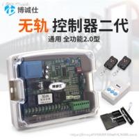 通用型双电机无轨伸缩门电动门控制器主板平移门控制器大门遥控器