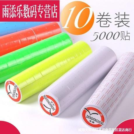 纸生产日期油墨手动打码机打价码小店价格超市标签标价商品