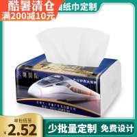 3层150抽广告纸巾定制可印logo餐厅餐饮酒吧软包抽纸小包式定做