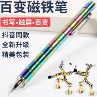 包邮磁铁笔抖音同款磁性笔儿童成人解压黑科技笔创意办公多功