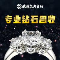 典当黄金回收多少钱一克高价回收黄金首饰手表钻石钻戒铂金翡翠