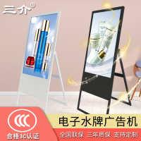 43/50/55寸折叠式电子水牌广告机液晶高清显示屏超薄立式广告机