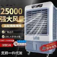 工业冷风机商用大型网红循环大风散热加湿工地水空调门店单制冷