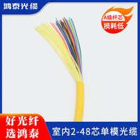 新款室内单模4芯8芯12芯24芯48芯束状软光纤光缆GJFJV-2B1现货