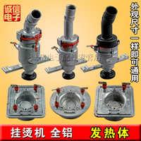 挂烫机电热管加热体锅炉