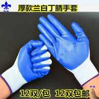 浸胶手套涂胶手套丁腈手套挂胶耐磨机械工作防水防滑丁腈劳保手套