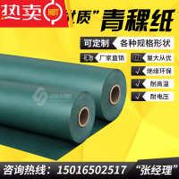 青稞纸单面背胶18650锂电池绝缘纸密封垫片青壳纸覆膜电机加工0.2