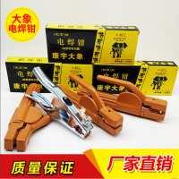 包邮焊把钳焊把钳大象牌纯铜锻造500a电焊钳800a焊机配件加厚不烫