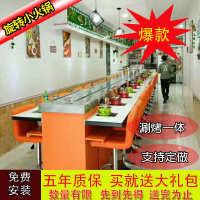 旋转小火锅设备全套回转自助餐台涮烤一体式机器串串香商用电磁炉
