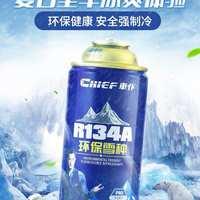 车仆R134a汽车空调制冷剂雪种250g冷媒氟利昂100%扫码赢红包