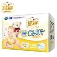 宜婴空调纸尿片SMLXL超薄透气男女宝宝通用尿不湿批发非纸尿裤